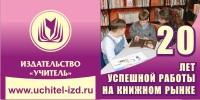 Издательство Учитель