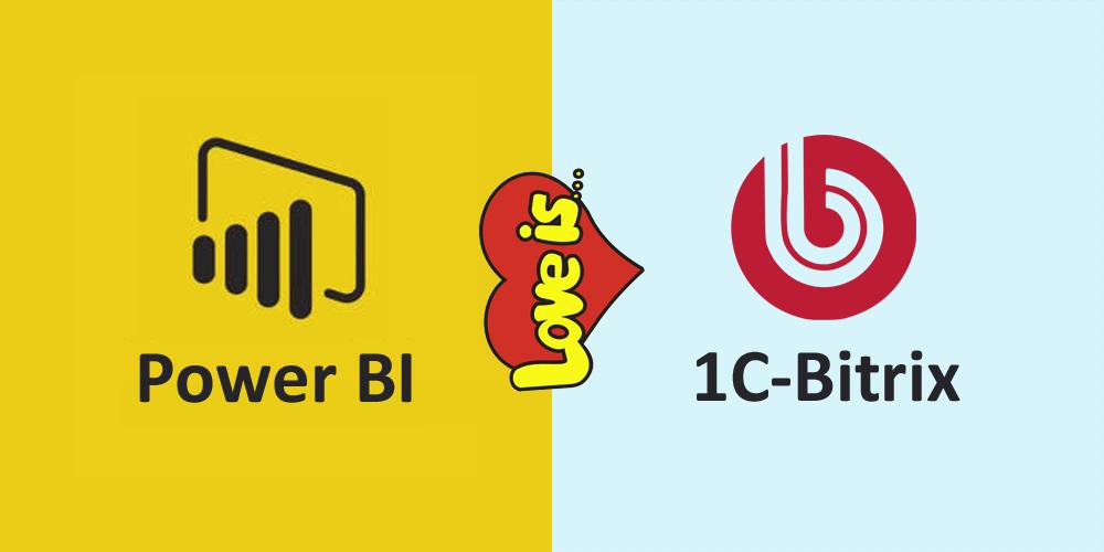[Из песочницы] Ревизия уровней доступа пользователей с помощью Power BI на примере CMS Битрикс (БУС)